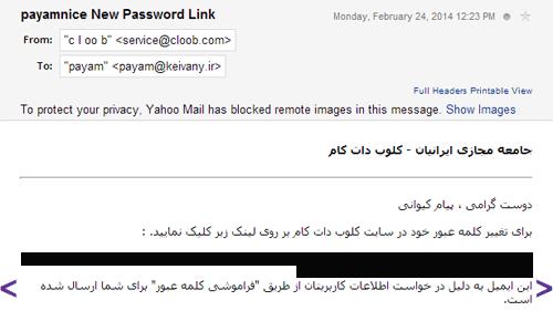 نحوه تشخیص fake mail از ایمیل اصلی